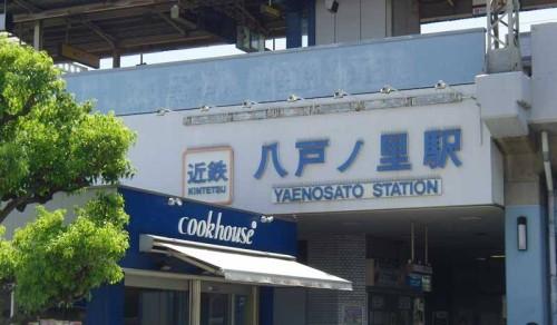 八戸ノ里(やえのさと) 東大阪人にとって、隠れた大物。市外の人は読めないことが多い。