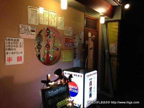 見るからに韓国料理店 徳庵の真里庵