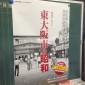 東大阪市の昭和。9990円。8月8日発売