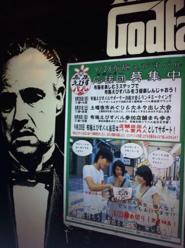 参加店舗でも応援団申し込みを受付。このポスターをみたらお店の方にお声がけを