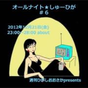 オールナイト★しゅーひが#6-300