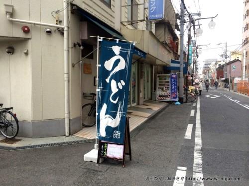 八戸ノ里商店街でこの幟を見つけたら、枝道を南へ