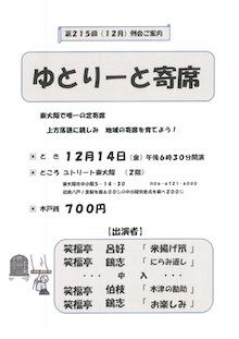 20121214yutori-toyose