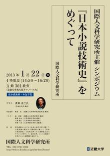 20130122nihonsyousetu