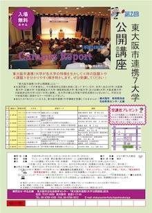 20130218nanadaigaku