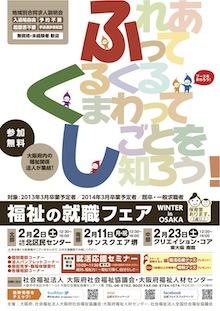 20130223fukusi