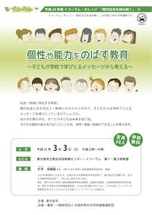 20130303koseiyanouryoku