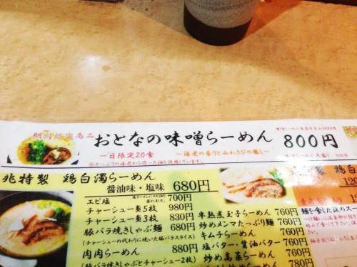 メニュー表、最上部に記載された「おとなの味噌ラーメン」