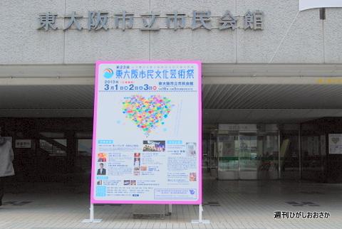 東大阪市民文化芸術祭