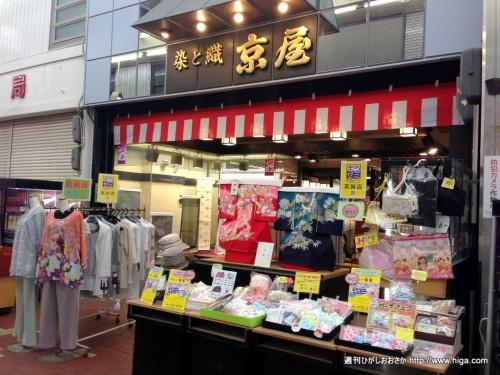 創業66年、お店は伝統と和の香りで満たされています