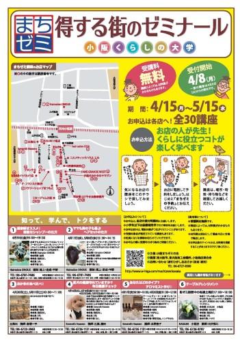 machizemikosaka_omote