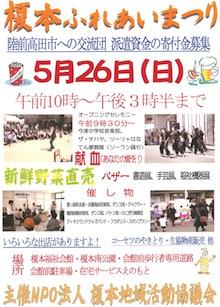 20130526enomoto