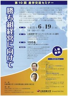20130619sangakukoryu