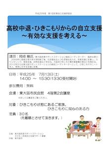 20130713wakamono