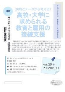 20130720wakamono