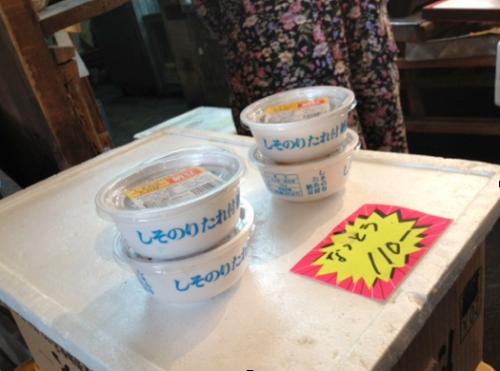 漬物屋吉岡で発見!山重食品のしそのりたれ付納豆!