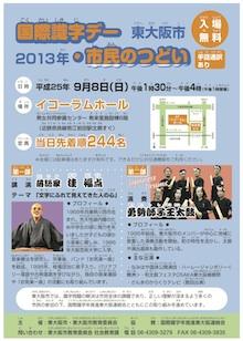 20130908shikijiS