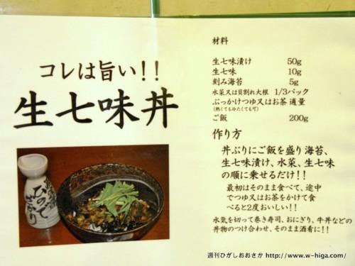 生七味丼のレシピ。お酒のともに?
