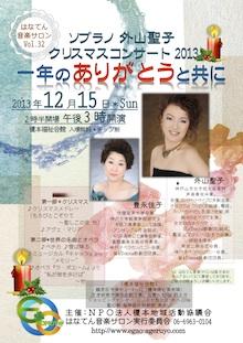 20131215hanatenongakuS