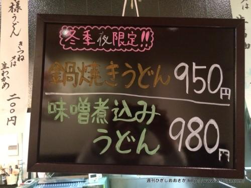 鍋焼きうどん950円 味噌煮込みうどん980円