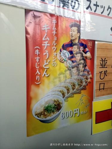 キムチョルオン選手を使ったポスター。少し、処理が、、、、