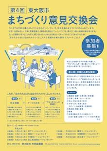 20140121machidukuriS