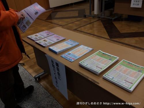ハザードマップなど、東大阪市の防災ツールが勢揃い
