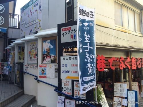 東大阪の物産を販売するまいど!東大阪