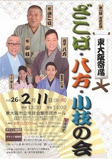 20140211higashiosakayoseS