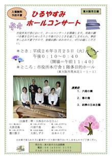 20140325hiruyasumiS