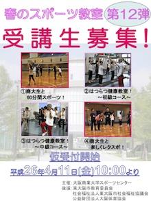 20140521sportS