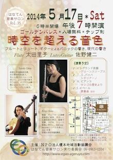 20140517hanatenongakuS