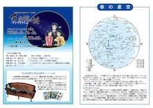 20140308planetariumS