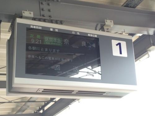 区間準急ができた時の、若江岩田民の失望感は半端無かった。