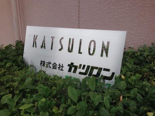 1996年に社名変更しかつや株式会社から社名変更し、株式会社カツロンとなりました。