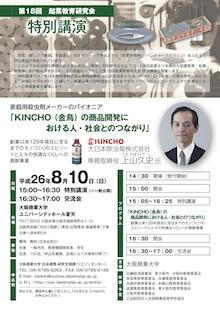 20140810kinchoS