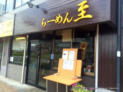 ラーメン至は東大阪市役所&府立中央図書館から徒歩2分