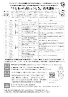 20141011kodomonokoeyouseiS