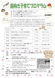 20141104maemukikosodateS