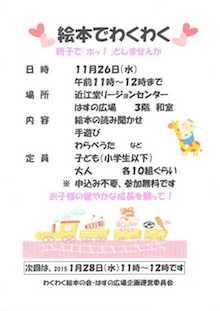 20141126ehondewakuwakuS