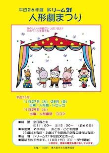 H24人形劇祭チラシ表紙フォント
