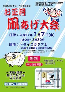 H26凧揚げポスター