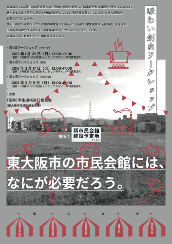 20150122_higashiosaka