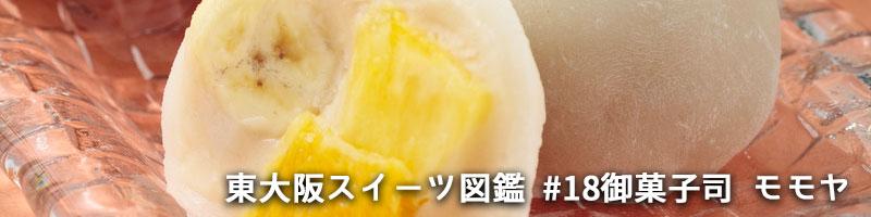 御菓子司 モモヤ