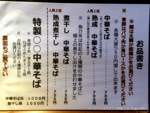 定番の「中華そば」は700円。