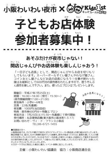 20150705kosakawaiwaiyoichi