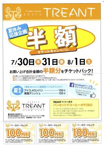 20150730TREANT