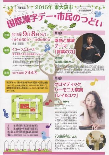 20150908kokusaishikijiday1