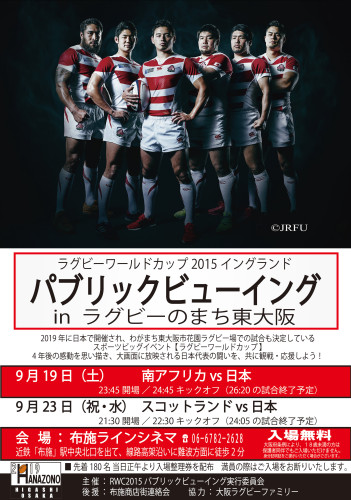 201500919rugbypublicviewing