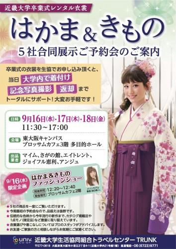 20150916kindaihakama